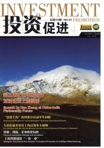 magazine invest Shanghai